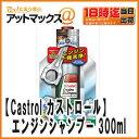 Castrol-300