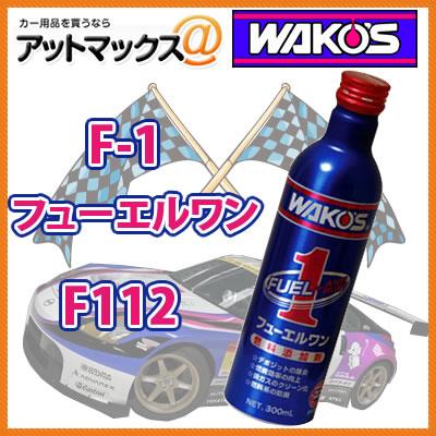 【F112 F-1】【1本】ガソリン添加剤 WAKO'S ワコーズ フューエルワン 清浄系燃料添加剤 【ゆうパケット配送不可】{F112[9980]}