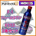 【F112】【3本セット】ガソリン添加剤 WAKO'S ワコーズ フューエルワン 清浄系燃料添加剤 F112