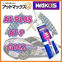 G162 AT-P WAKO'S ワコーズ ATプラス 150ml AT-PLUS 変速フィーリング向上剤【ゆうパケット不可】