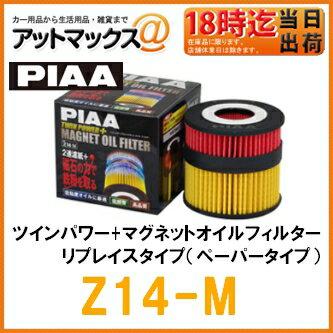 【PIAA ピア】ツインパワー+マグネットオイルフィルター【Z14-M】トヨタ アルファード ヴェルファイア レクサス NX RX RCなど