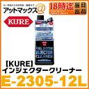 【呉工業 KURE クレ】燃料添加剤 インジェクタークリーナー 1本 236ml【E-2305-12L】