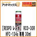【RESPO レスポ】【RCO-30R】 エアコンオイル添加剤 HFC-134a専用エアコンオイル添加剤 30ml{RCO-30R[1141]}
