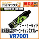 Vr7001
