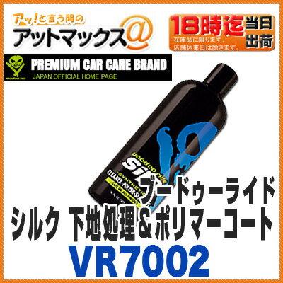 【VOODOO RIDE ブードゥーライド】【VR7002】シルク 下地処理&ポリマーコート 車用カーケア 塗装面の磨きやコーティングに最高!