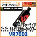Vr7003
