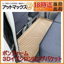 ボンフォーム 3Dマット 3Dイプシロンロングバスケット 40X115CM6400-04