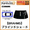 【BRAHMS ブラームス】ブラインドシェードトヨタ ラクティス [SCP・NCP100/105]フルセット