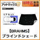 【BRAHMS ブラームス】ブラインドシェードミツビシ タウンBOX [U61/62]リアセット