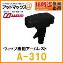【シーエー産商】【A-310】アームレスト・コンソールVITZ ヴィッツ専用アームレスト ブラック