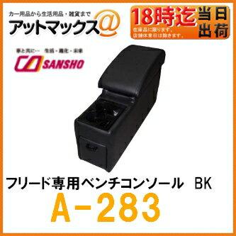 【シーエー産商】【A-283】アームレスト・コンソールフリード専用ベンチコンソール ブラック