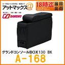 【シーエー産商】【A-168】 アームレスト・コンソール グランドコンソールBOX W-130 ブラック