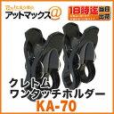 【クレトム】【KA-70】ワンタッチホルダー車用