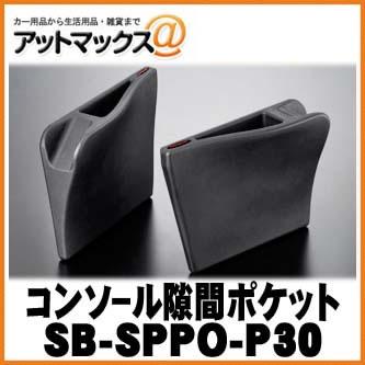 【シルクブレイズ ケースペック】30系プリウス用小物入れセンターコンソール隙間ポケット【SB-SPPO-P30】