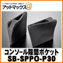 【シルクブレイズ】30系プリウス用小物入れセンターコンソール隙間ポケット【SB-SPPO-P30】