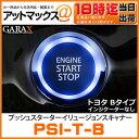 PSI-T-B ギャラクス GARAX K'spec プッシュスターター イリュージョンスキャナー 【トヨタBタイプ インジケーターなし】 【ゆうパケット不可】