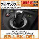SB-LSK-061 シルクブレイズ SilkBlaze シフトノブ 【クローム/本革】 適合車種 プリウス30系 型式:ZVW30