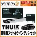 【THULE スーリー】ルーフキャリア取付3点セットスバル インプレッサ(GH系/GR系)/ インプレッサXV(GP系)【フット753&…
