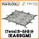 EA69GM 【テルッツオ TERZO PIAA】ホールドネット【ブラック】90cm×90cmタイプ