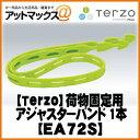 EA72S 【テルッツオ TERZO PIAA】荷物固定用リンクストラップ アジャスターバンド 1本入り【ゆうパケット不可】