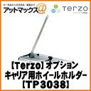 TP3038 【テルッツオ TERZO PIAA】キャリア オプションホイールホルダー EC23対応可