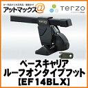 EF14BLX 【テルッツオ TERZO PIAA】ベースキャリア ルーフオンタイプフットバー下寸90mm【ブラック】