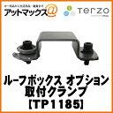 【TP1185】【テルッツオ TERZO PIAA】ルーフボックス オプションルーフボックス取付クランプ 1個入 【ゆうパケット不可】