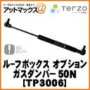 TP3006 【テルッツオ TERZO PIAA】ルーフボックス オプションガスダンパー(50N)1本