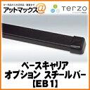 EB1 【テルッツオ TERZO PIAA】ベースキャリア オプションスチールバー 110cm【ブラック】