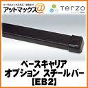EB2 【テルッツオ TERZO PIAA】ベースキャリア オプションスチールバー 120cm【ブラック】