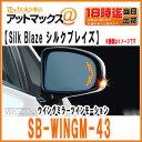 Sb wingm 43