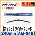 【BOSCH ボッシュ】ワイパーブレードAerotwin Multi/エアロツイン マルチ国産車・輸入車用340mm【AM-34B】