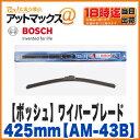 【BOSCH ボッシュ】ワイパーブレードAerotwin Multi/エアロツインマルチ国産車・輸入車用425mm【AM-43B】