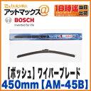 【BOSCH ボッシュ】ワイパーブレードAerotwin Multi/エアロツイン マルチ国産車・輸入車用450mm【AM-45B】