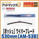 【BOSCH ボッシュ】ワイパーブレードAerotwin Multi/エアロツイン マルチ国産車・輸入車用530mm【AM-53B】