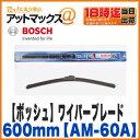 【BOSCH ボッシュ】ワイパーブレードAerotwin Multi/エアロツインマルチ国産車・輸入車用600mm【AM-60A】