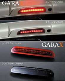 【GARAX ギャラクス】 LEDハイマウントストップランプ 200系ハイエース 3型後期/4型 レッド【H2L-STP-R】 {H2L-STP-R[9181]}