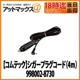【デンソー DENSO】ドライブレコーダー用シガープラグコード(4m) 998002-8730 {998002-8730[10]}