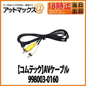 【デンソー DENSO】 ドライブレコーダー用AVケーブル 998003-0160 {998003-0160[10]}