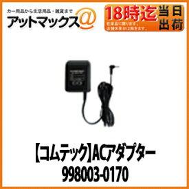 【デンソー DENSO】 ドライブレコーダー用ACアダプター 998003-0170 {998003-0170[10]}