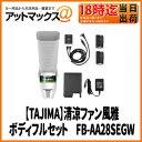 【タジマ TJM】清涼ファン風雅ボディフルセット【FB-AA28SEGW】空調ファンボディ用