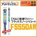 【PIAA ピア】【FSS50AW】雪用ワイパー フラットスノーシリコート 適用品番50A 500mmスノーワイパーブレード