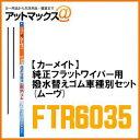 【CARMATE カーメイト】【FTR6035】純正フラットワイパー用撥水替えゴム車種別セット(ムーヴ)