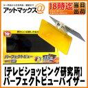 【テレビショッピング研究所】パーフェクトビュー バイザー 【PV-1】正規品ゆうパケット不可ラッピング無料