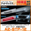 A2-STP-12C【クリア】ギャラクス GARAX K'spec LED クリスタル ハイマウントストップランプ 20系アルファード/ヴェルファイア GGH/...