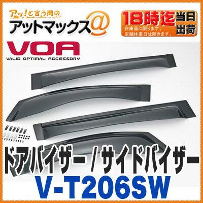 【ケースペック】【V-T206SW】VOA ボア 車種別ドアバイザー サイドバイザー スーパーワイドバイザー80系ヴォクシー/ノア/エスクァイアス【埼玉倉庫より発送】