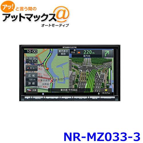 NR-MZ033-3 三菱電機 AV一体型 カーナビゲーション 7インチ Bluetooth内蔵 ワンセグ 地デジ対応{NR-MZ033-3[51]}
