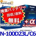 【バッテリー保護カバープレゼント中】【ご希望の方に廃バッテリー処分無料】パナソニック N-100D23L/C6 カオス 充電…