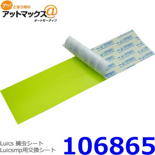 SHIMADA 106865 Luics(ルイクス) 捕虫シート Luicsmp用交換シート10P{106865[9980]}