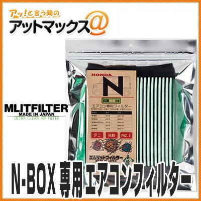 【エムリットフィルター】エアコンフィルター 日本製 (ホンダ N-BOX・ONE・WGN 専用) D-040 {D-040[9980]}